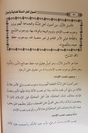 Ousoul Ahl as Sounnati Hidayatou wa Amânou - Sheikh Soulayman ar-Rouhayli